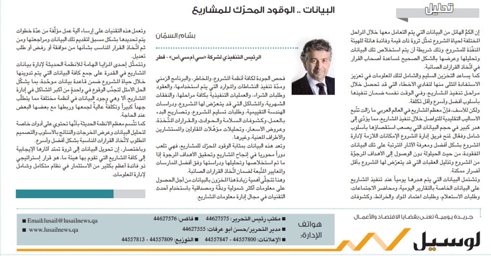 lusail-big-data-article